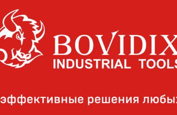 Удобное хранение инструмента Бовидикс